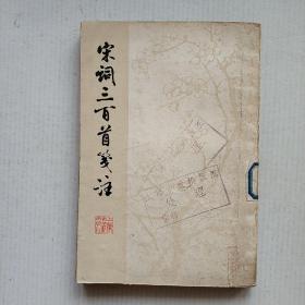 《宋词三百首笺注》上疆村民重编 唐圭璋笺注 1979年上海古籍出版社一版一印