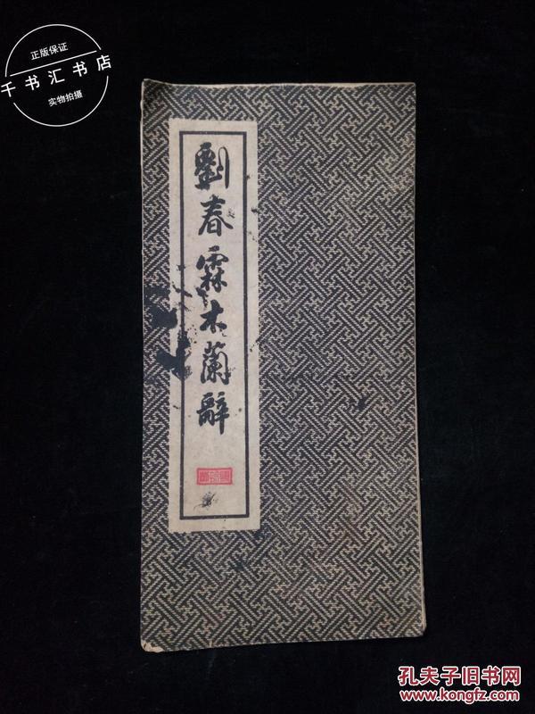 刘春霖木兰词(天津旧津道义华柔道社)_刘春霖碑帖国家队女图片