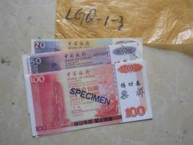 中国银行~~港币~练功券票样~一套5枚