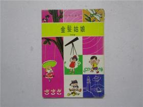 约七八十年代出版 小学生丛书《金发姑娘》中年级 (插图本)