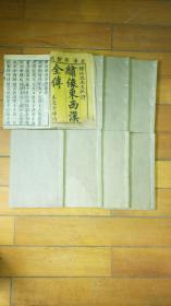 清代木刻小说 绣像西汉演义 内有多幅木刻绣像图 八册一套全 善成堂梓行 详情见图