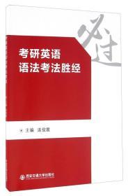9787560588056考研英语语法考法胜经