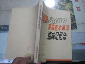 《5000英语基本单词速成记忆法》 [香港] 庄永淳 著 对外贸易出版社 1980年6月 一版一印 1-5合订本