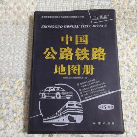 中国公路铁路地图册(塑革皮)(2012)