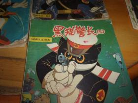 连环画-------黑猫警长--3本,二、三共3本- -1本5印--2/3为1版1印--品以图为准