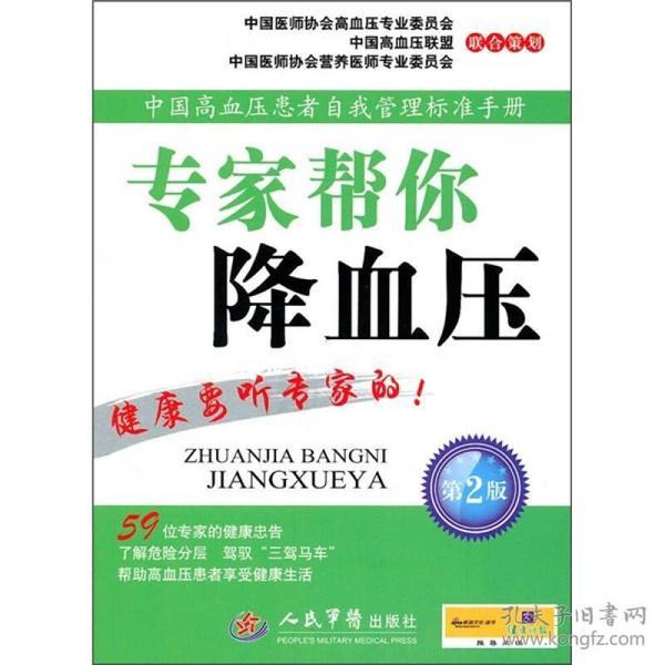专家帮你降血压:中国高血压患者自我管理标准手册