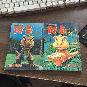 刚烈小恐龙 阿贡 GON 1.3