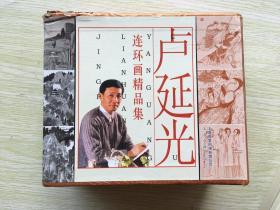卢延光连环画精品集(全套9册)