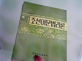 朝鲜语语法理论(朝鲜文)【代售】