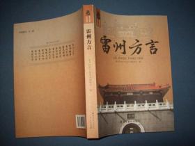 雷州方言-雷州历史文化丛书-16开