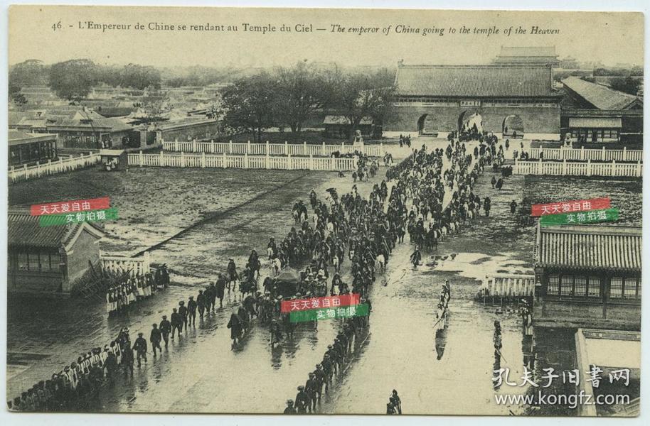 清代光绪皇帝前往天坛祭天的队伍鱼贯而出北京大清门老明信片