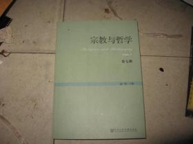 宗教与哲学(第七辑)A14