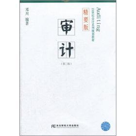 审计(第2版)(精要版)/21世纪会计系列规划教材