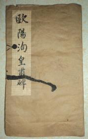 清代中期老拓本、【欧阳询皇甫君碑】、品好、经折装19面。