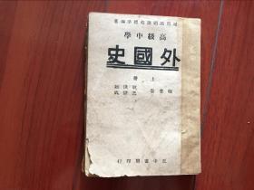 高级中学《外国史》上册(1946年)ws-06-168