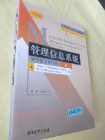工商管理优秀教材译丛.管理学系列--管理信息系统: 管理数字化公司(第11版)(全球版)