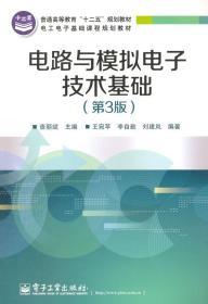 """电路与模拟电子技术基础(第3版)/普通高等教育""""十二五""""规划教材·电工电子基础课程规划教材"""