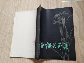 白描花卉集