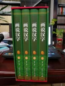 画说汉字,全四册,全新,包邮寄