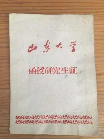 五六十年代山东大学函授研究生证