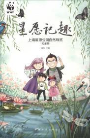 星愿记趣:上海星愿公园自然导览:儿童册