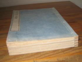 和刻本 《王阳明文粹》 4册全