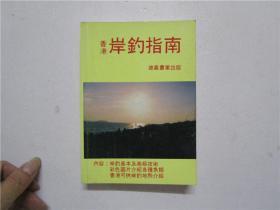 约七十年代版 香港岸钓指南 (注:该书前后扉页有自然黄斑点)