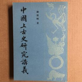 中国上古史研究讲义