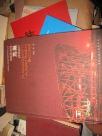 国家体育场鸟巢结构设计  范重 先生签赠本
