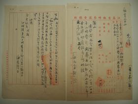 【民国档案】江苏省临参会致包参议函0261号