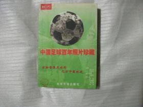 中国足球百年照片珍藏