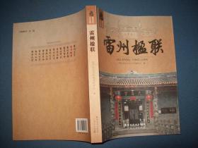 雷州楹联-雷州历史文化丛书-16开