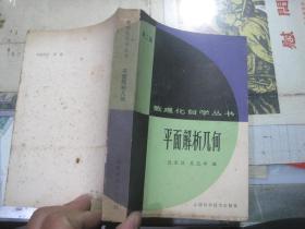 数理化自学丛书(第二版):平面解析几何