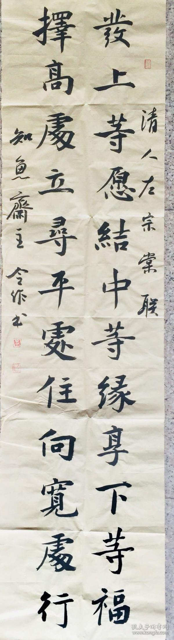 中书协会员、河北书协楷书委员   孟令作四尺对开书法对联真迹发上等愿