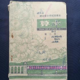 1976年 《湖北省初中试用课本~算术(第十册)》    [柜9-5]