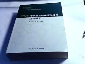2019考研西医临床医学综合指导讲义