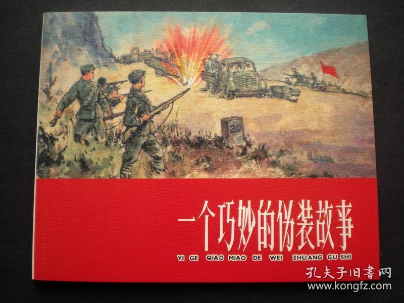 1959年杜荣尧 绘画连环画《一个巧妙的伪装故事》上海人民美术出版社,一版一印。