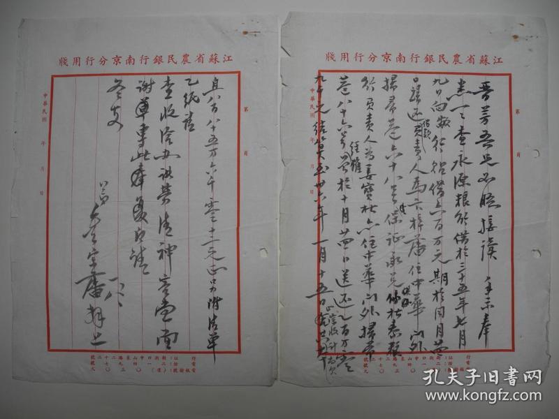 【民国档案】江苏省农行南京分行金宗藩致晋芳函