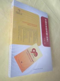 中国共青团史稿(精编)(16开.全新未开封)