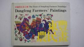 2009年吉林美术出版社出版发行《东豊农民画》一版一印精装本