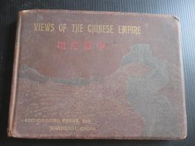 中国名胜 宣统2年8月初版本 收录194幅图片
