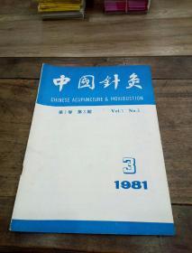 中国针灸1981年3期(第1卷第3期)