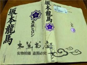 原版日本日文书 坂本龙马 黑铁ヒロシ PHP研究所 1998年1月 大32开硬精装