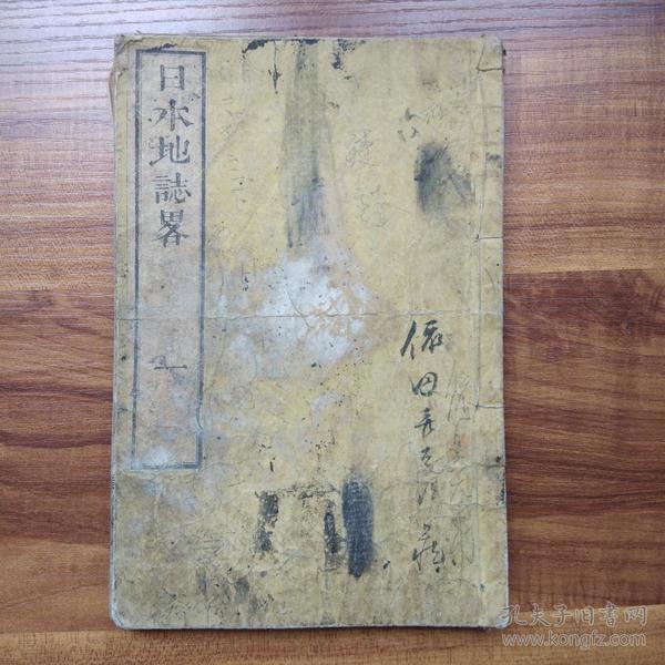 清代线装古书  和刻本  《 日本地志略 》 卷一 明治七年(1874年)出版 文部省编篡  书内地理相关木版地图插图多