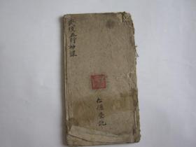 武侯五行神课(手抄本)