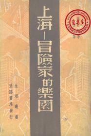 上海-冒险家的乐园-(复印本)-生活丛书