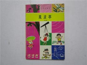 约七八十年代出版 小学生丛书《风波亭》中年级 (插图本)