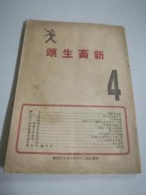 伪装书: 民国36年  新畜生颂