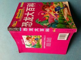 学生课外必读丛书:恐龙大百科 彩绘注音版