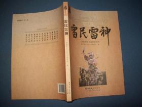 雷民雷神-雷州历史文化丛书-16开
